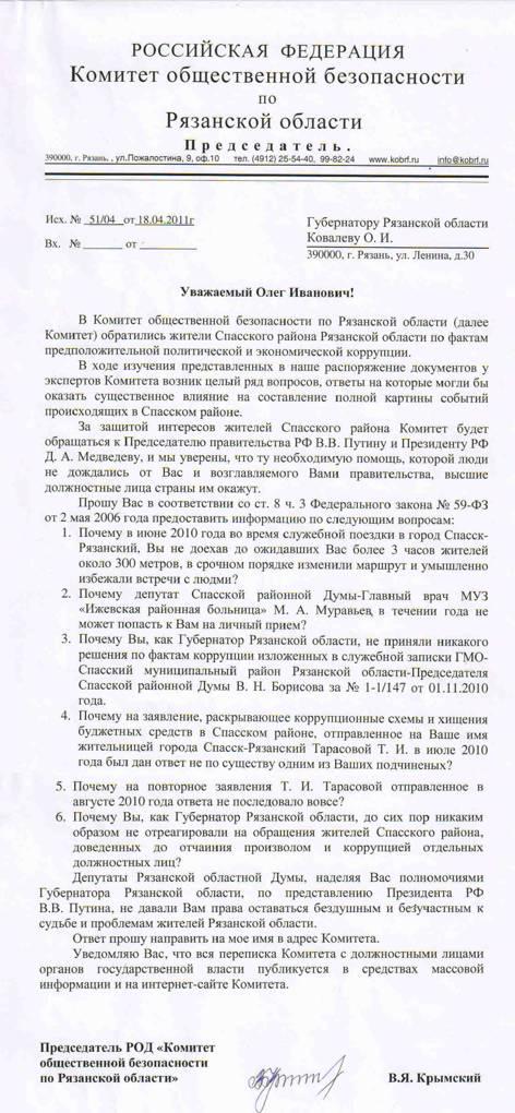 Обеспечение безопасности и суверенитета Российской Федерации, противодействие нахождению и транзиту любых подразделений агрессивного блока НАТО