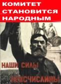 Комитет создан в Иваново