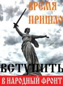 Народный фронт создан в Рязанской области