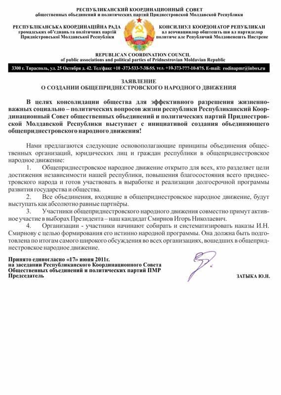 В Приднестровье создан Народный фронт