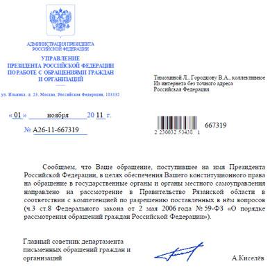 Экологическая ситуация в Рязани — поручение президента