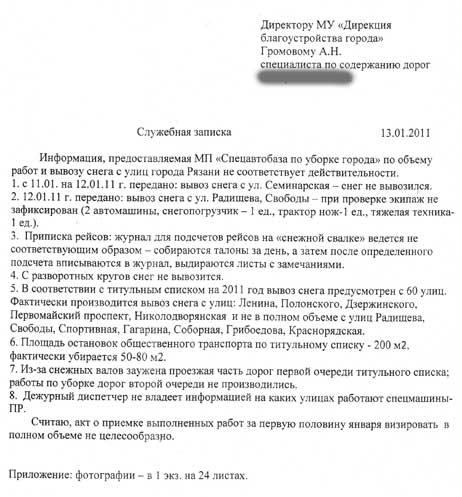 Служебная записка о фальсификации чиновников 2011г
