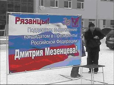 В Рязани ждут кандидата в Президенты Мезенцева