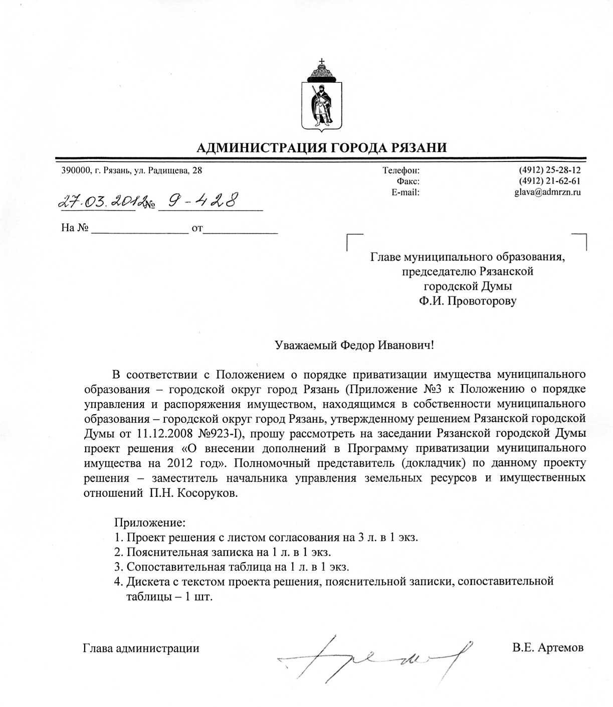 В.Артемов, А.Ревякин, Ю.Суслова — Рязань с молотка