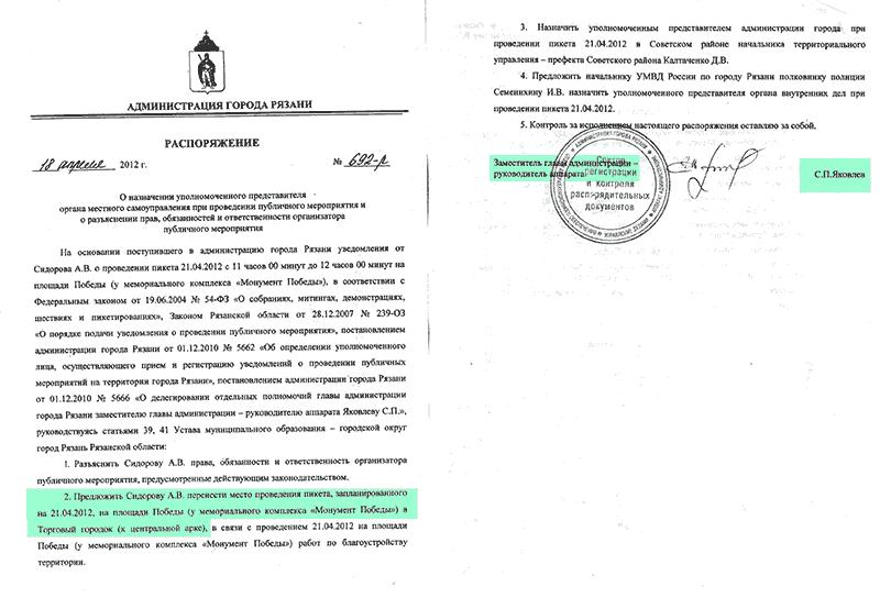 Администрация Рязани против пикетов