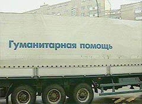 Сбор гуманитарной помощи ЛНР