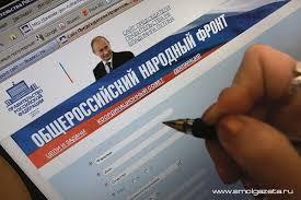В Рязанской области сторонники ОНФ высказали свою позицию