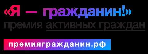 В Москве пройдет форум активных граждан «Сообщество»