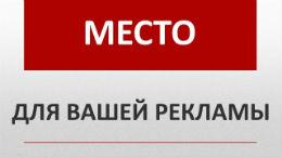 efektivnaya_reklama_na_saite
