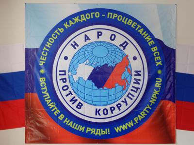 reklama_narod_protiv_korrupcii