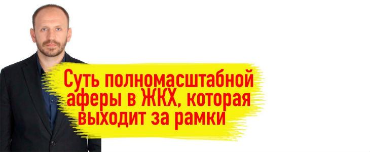 afera-zhkh-ryazan2