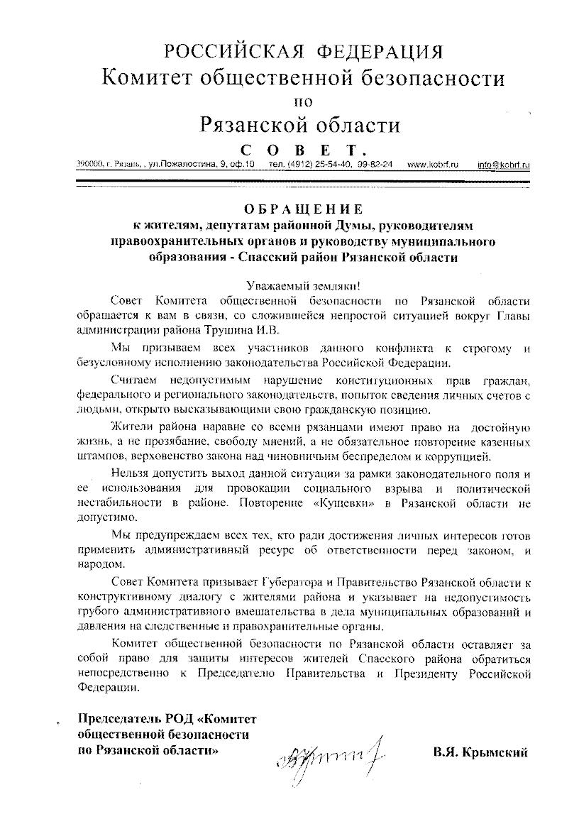 Обращение Совета Комитета к жителям Спасского района Рязанской области
