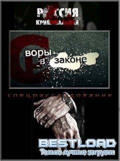 Казнокрадство в России