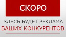 efektivnaya_reklama_na_saite2